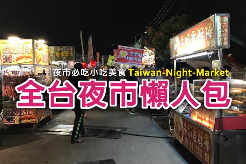 全台灣夜市懶人包(2018.01更新)