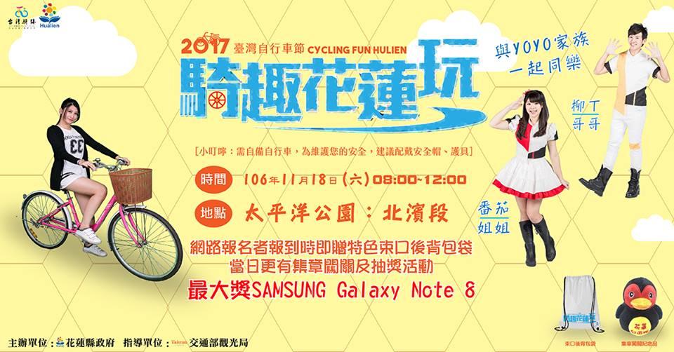 2017臺灣自行車節-騎趣花蓮玩來囉