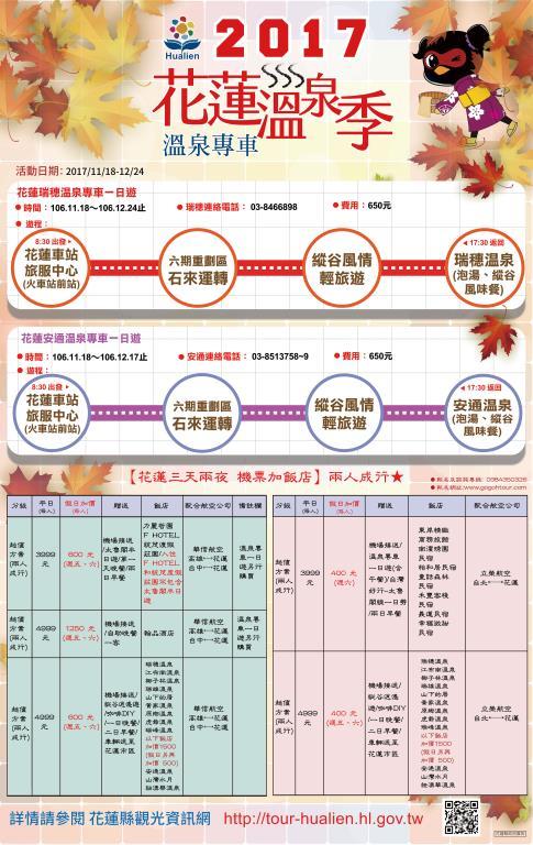 2017花蓮溫泉季-溫泉專車活動自11月18日起至12月24日