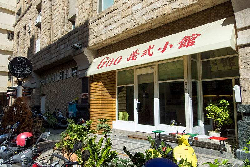 GAO義式小館(台中西區異國料理)