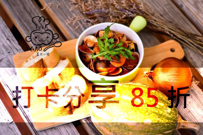 【棒城市獨享優惠】GAO義式小館,上傳餐點照,打卡分享,立即享85折!(至2018-11-24止)