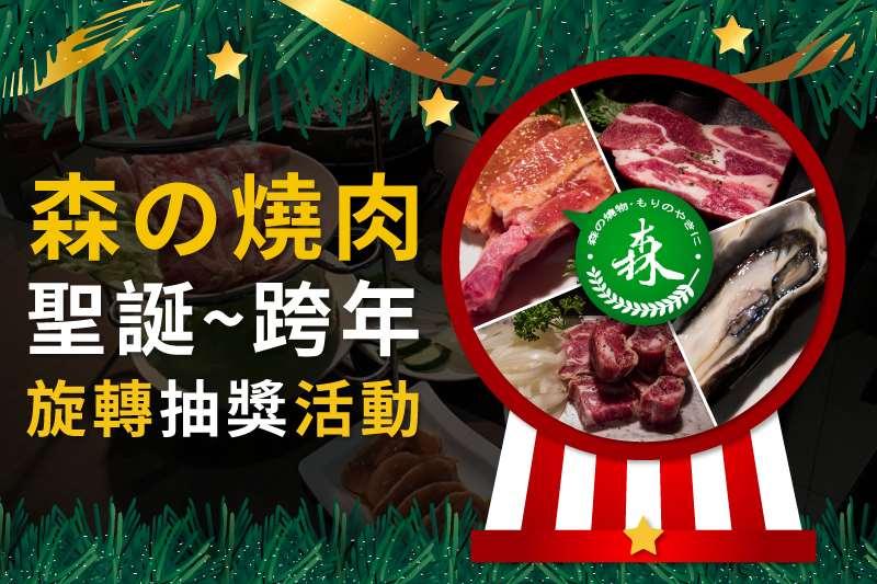 【森燒肉】聖誕跨年旋轉抽獎活動12/22開跑啦!