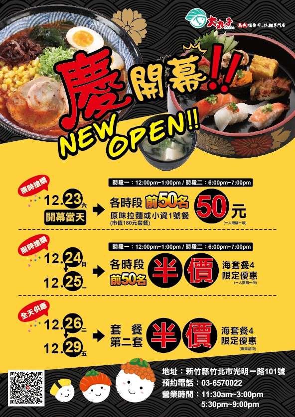 大丸子熟成握壽司拉麵專賣店歡慶開幕,優惠搶購看這裡!!