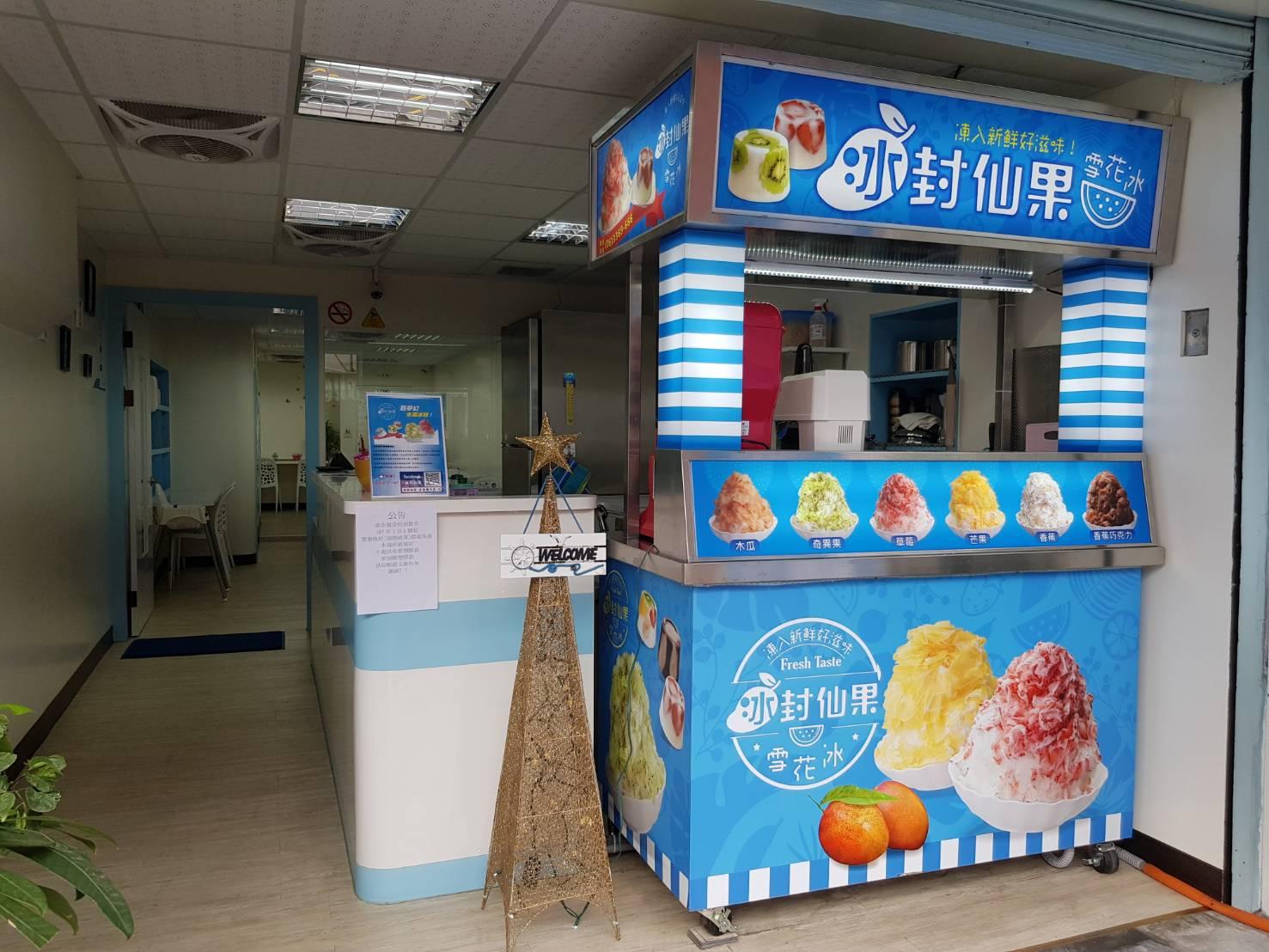 冰封仙果-潮州店(屏東潮州冰品)