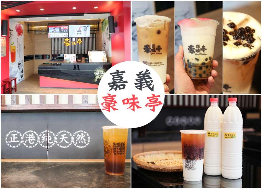 【嘉義市】豪味亭國際茶飲