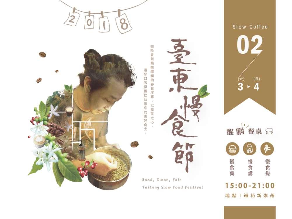 2018台東慢食節-醒腦餐桌2/3-2/4