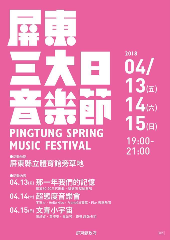 2018屏東三大日音樂節