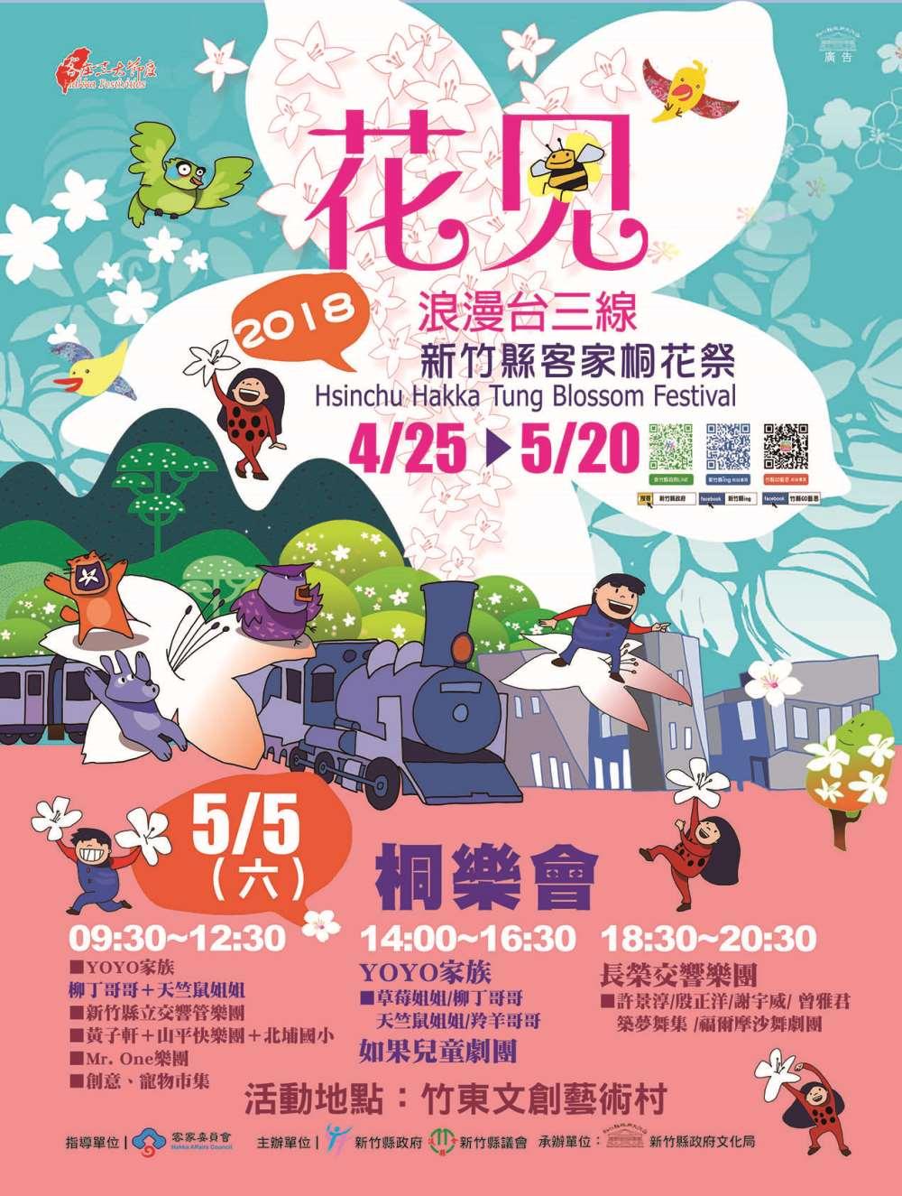 「花現浪漫台三線 2018新竹縣客家桐花祭」將於5月5日登場!歡迎大家一起「桐樂會」。