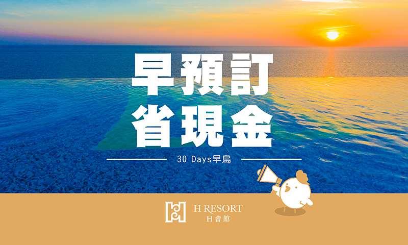 墾丁H會館-暑假早鳥開放囉 前30天訂房享優惠
