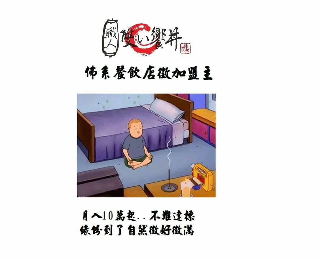 職人雙饗丼(雙ぃ饗丼日式料理加盟)