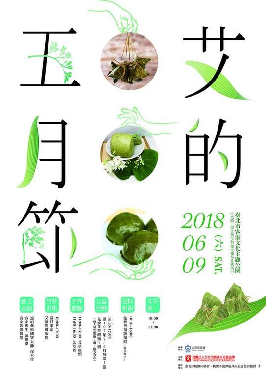 艾的五月節 歡慶端午 百人包粽 艾香飛揚 艾草產業體驗(臺北市客家文化主題公園)