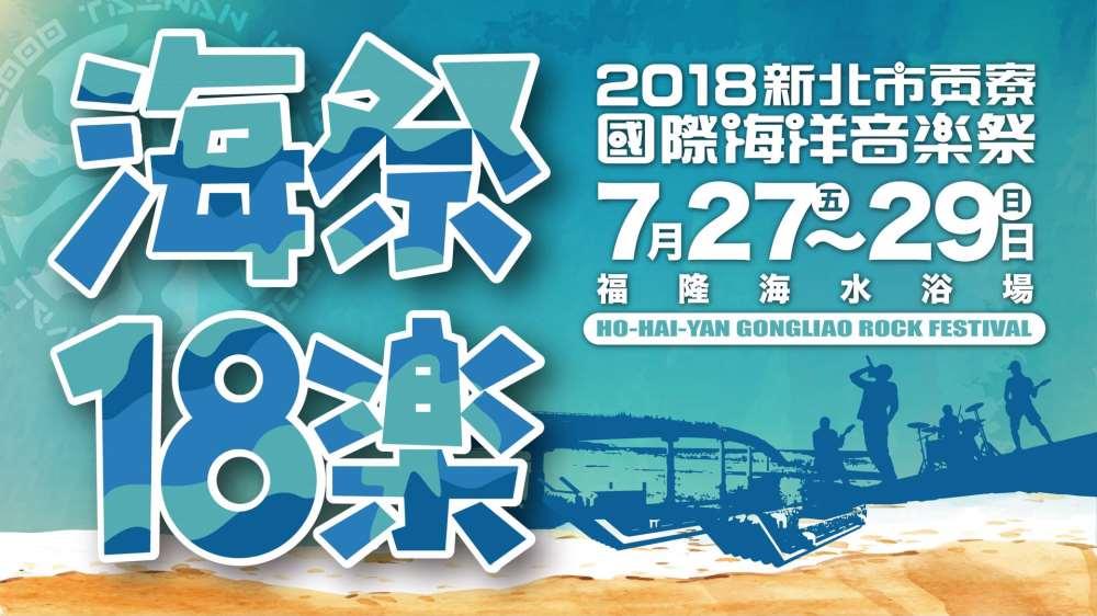 2018海祭18樂-福隆海水浴場(新北市貢寮國際海洋音樂祭)