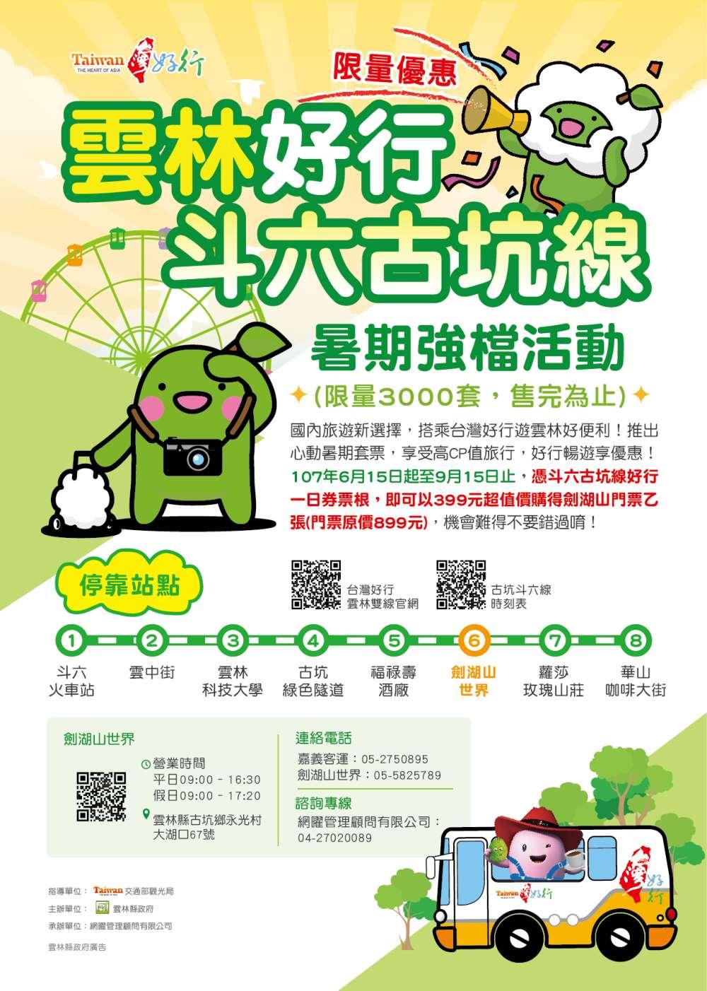 搭乘台灣好行遊雲林好便利!推出心動暑期一日票