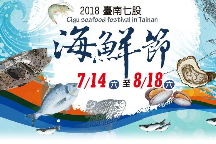 2018臺南七股海鮮節揪團遊七GO各式遊程 6月14日起線上開賣