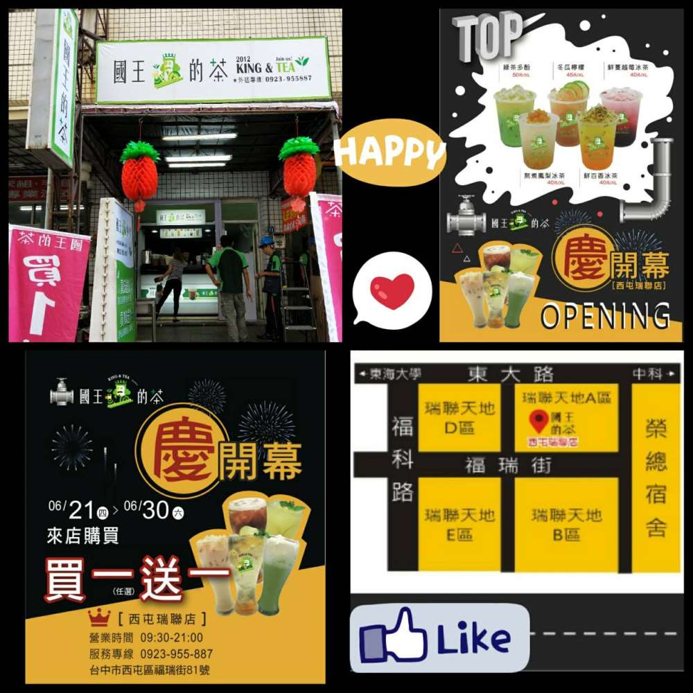 恭賀慶開幕 - 台中西屯瑞聯店,促銷優惠6/21-6/30
