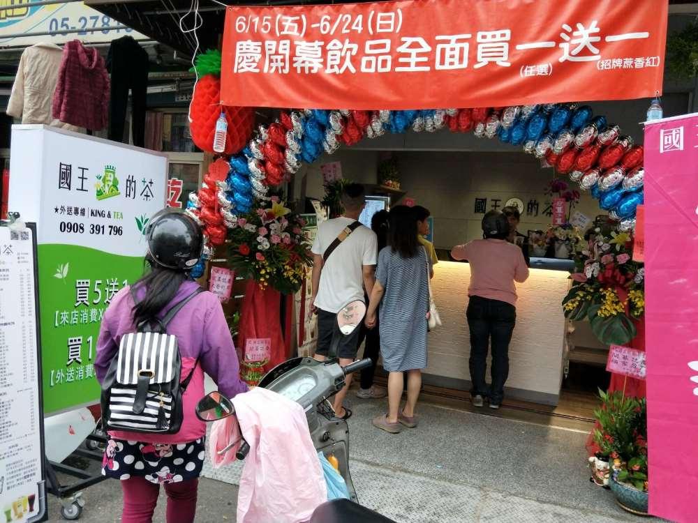 國王的茶-嘉義東區新生店,買一送一活動優惠倒數!