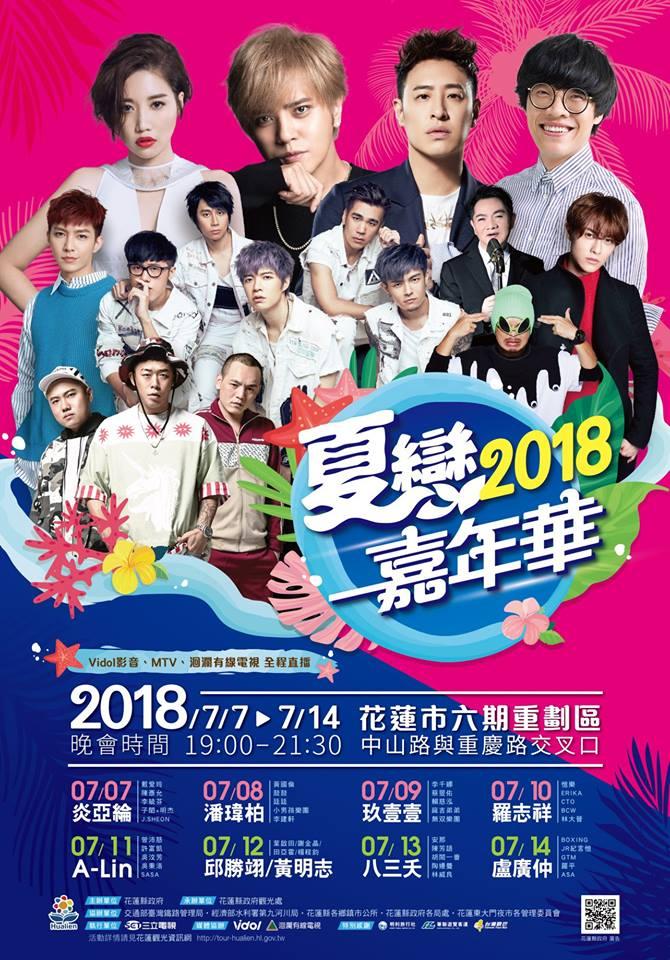 2018夏戀嘉年華-巨星演唱會