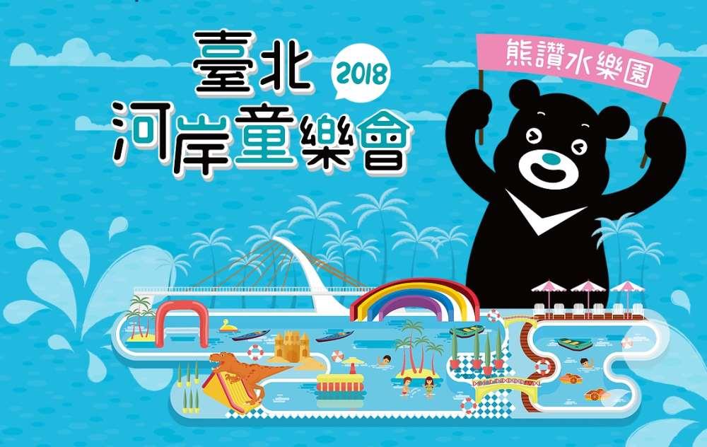2018臺北河岸童樂會