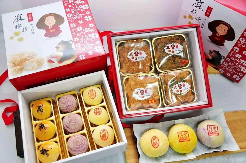 吃不膩的傳統餅香 麻姥姥經典中秋月餅早鳥限時優惠