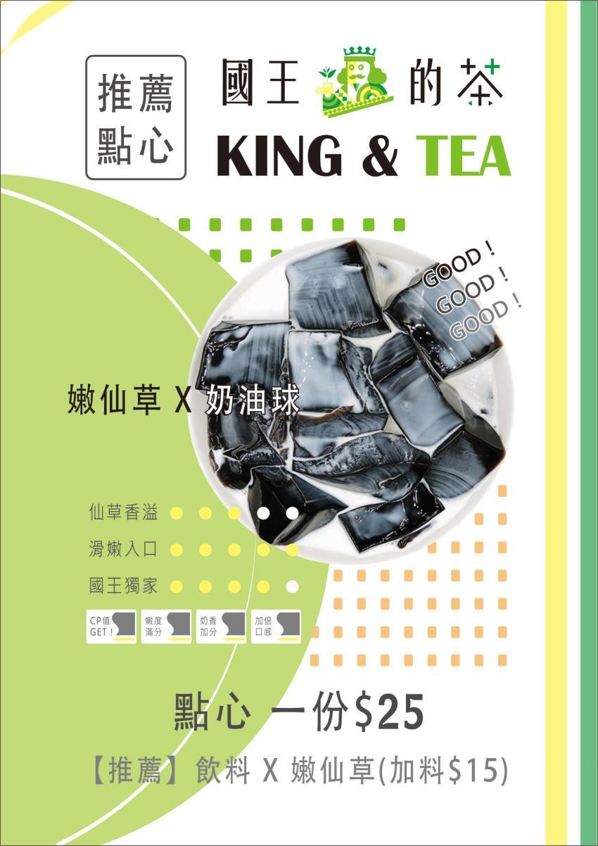 抗酷暑首選-國王的茶,手作嫩仙草系列