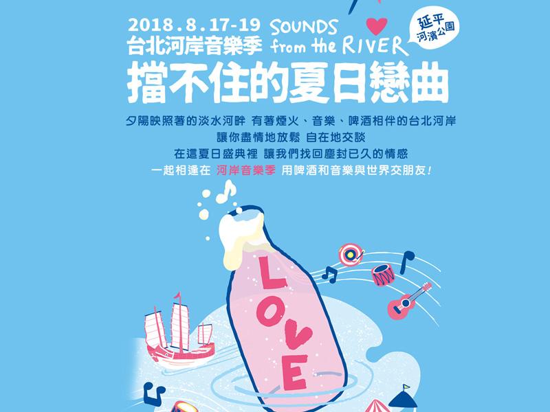 2018台北河岸音樂季-擋不住的夏日戀曲
