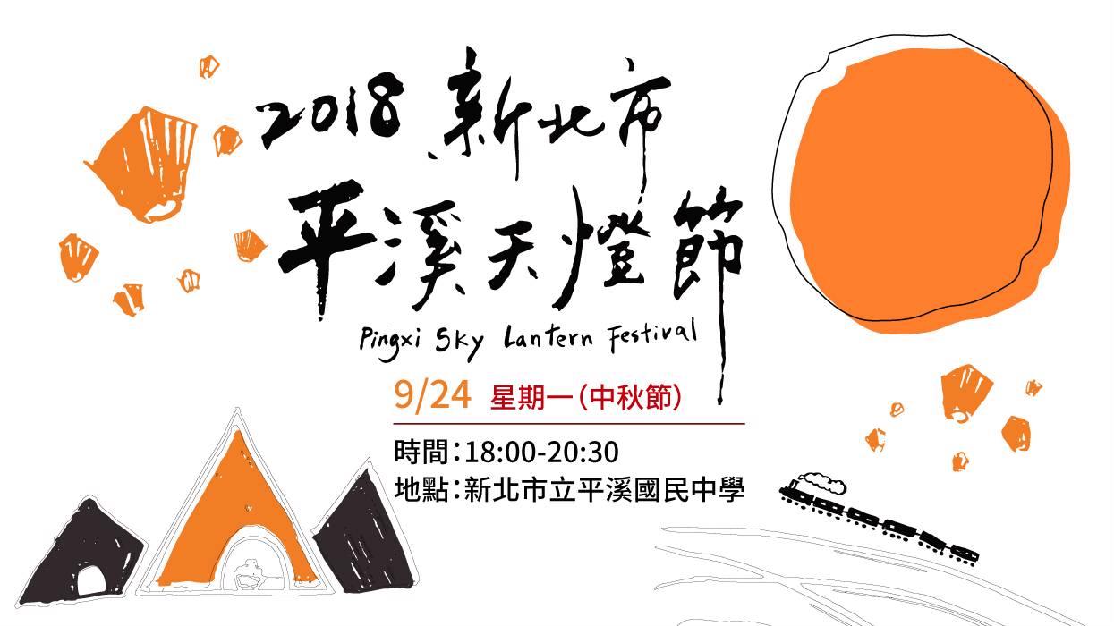 2018新北市平溪天燈節-中秋場9/24詩情話意,平溪踏月!