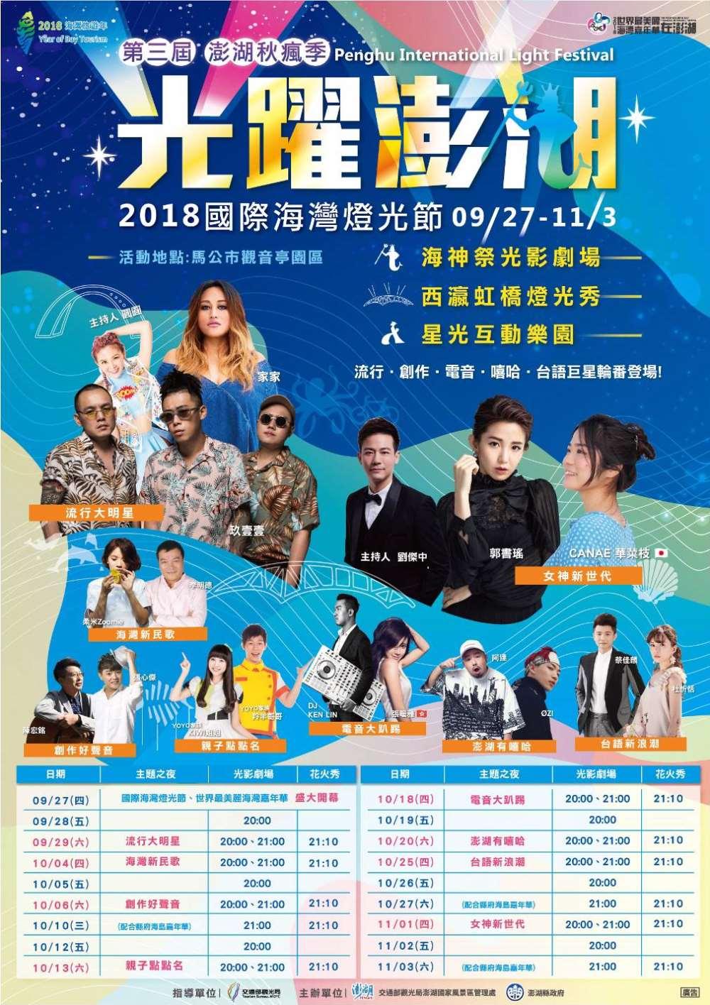 2018澎湖國際海灣燈光節-光耀澎湖9/27-11/3