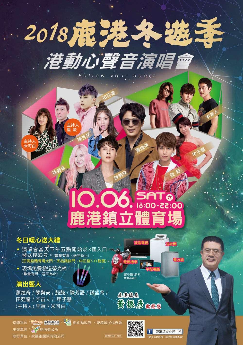 2018鹿港冬遊季-港動心聲音演唱會於10月6日於鹿港鎮立體育場舉行