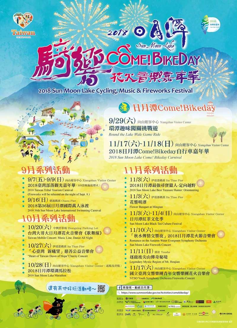 2018日月潭騎響Come!Bikeday花火音樂嘉年華活動