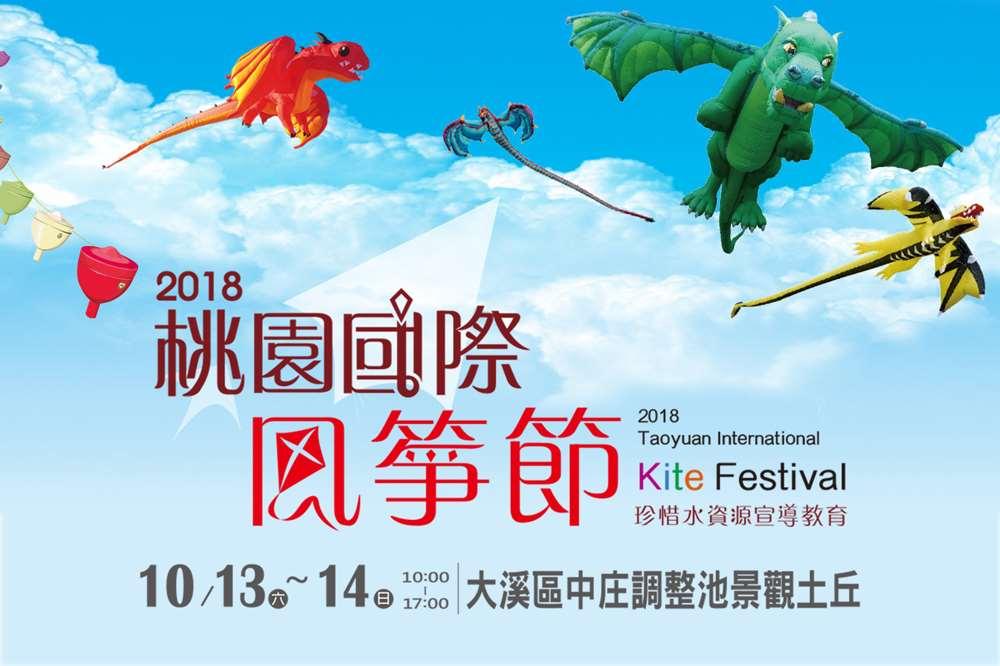 2018桃園國際風箏節10/13-14,大溪中庄調整池景觀土丘登場