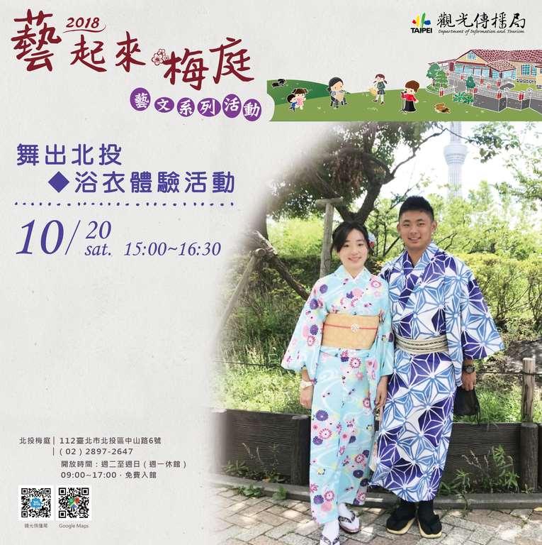 2018藝起來梅庭藝文系列活動-10/20「舞出北投◆浴衣體驗活動」