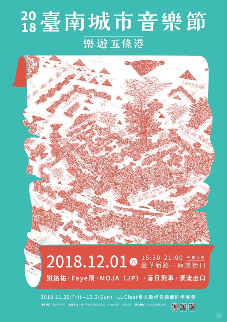 2018 台南城市音樂節 X 貴人散步 LUCfest