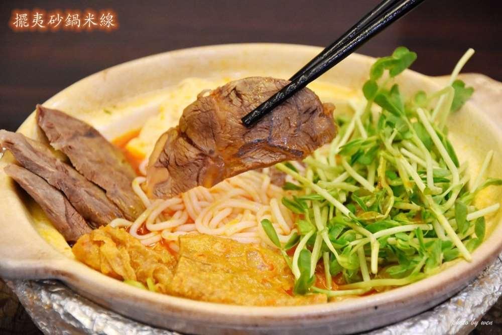 台中大甲雲南料理美食餐廳-阿芬過橋米線