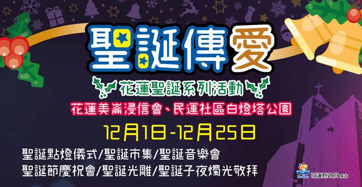 聖誕傳愛-花蓮聖誕系列活動12/1-12/25