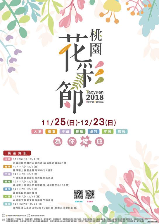 2018桃園花彩節-七大展區,浪漫花海,為你綻放11/25-12/23