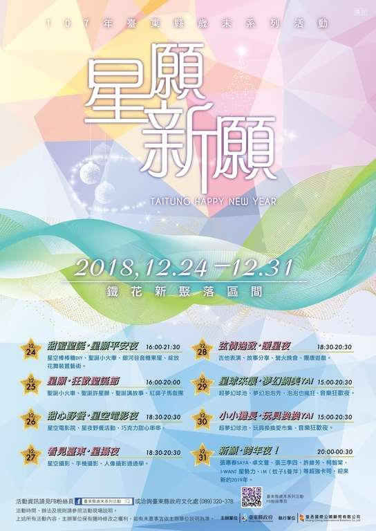 2018台東縣歲末系列活動「星願新願」12/24-12/31在鐵花新聚落