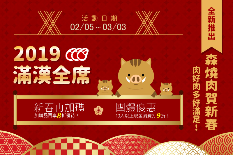 【森燒肉賀新春】全新推出2019滿漢全席-肉好肉多好滿足!