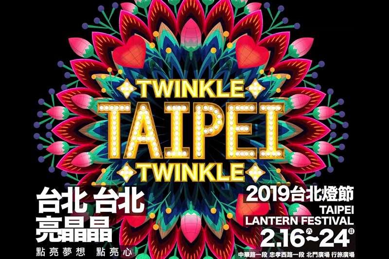 2019台北燈節(台北元宵燈會)