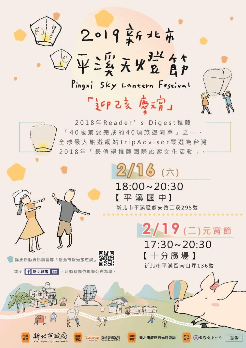 2019新北市平溪天燈節(新北元宵燈會)