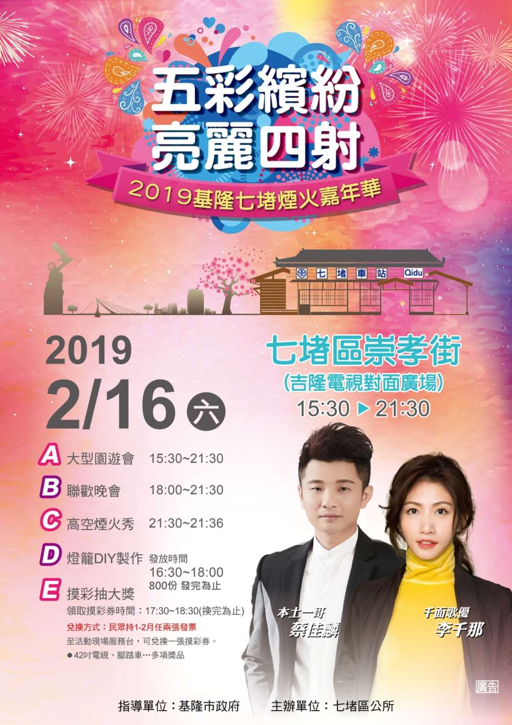 2019基隆七堵煙火嘉年華(基隆元宵燈會)
