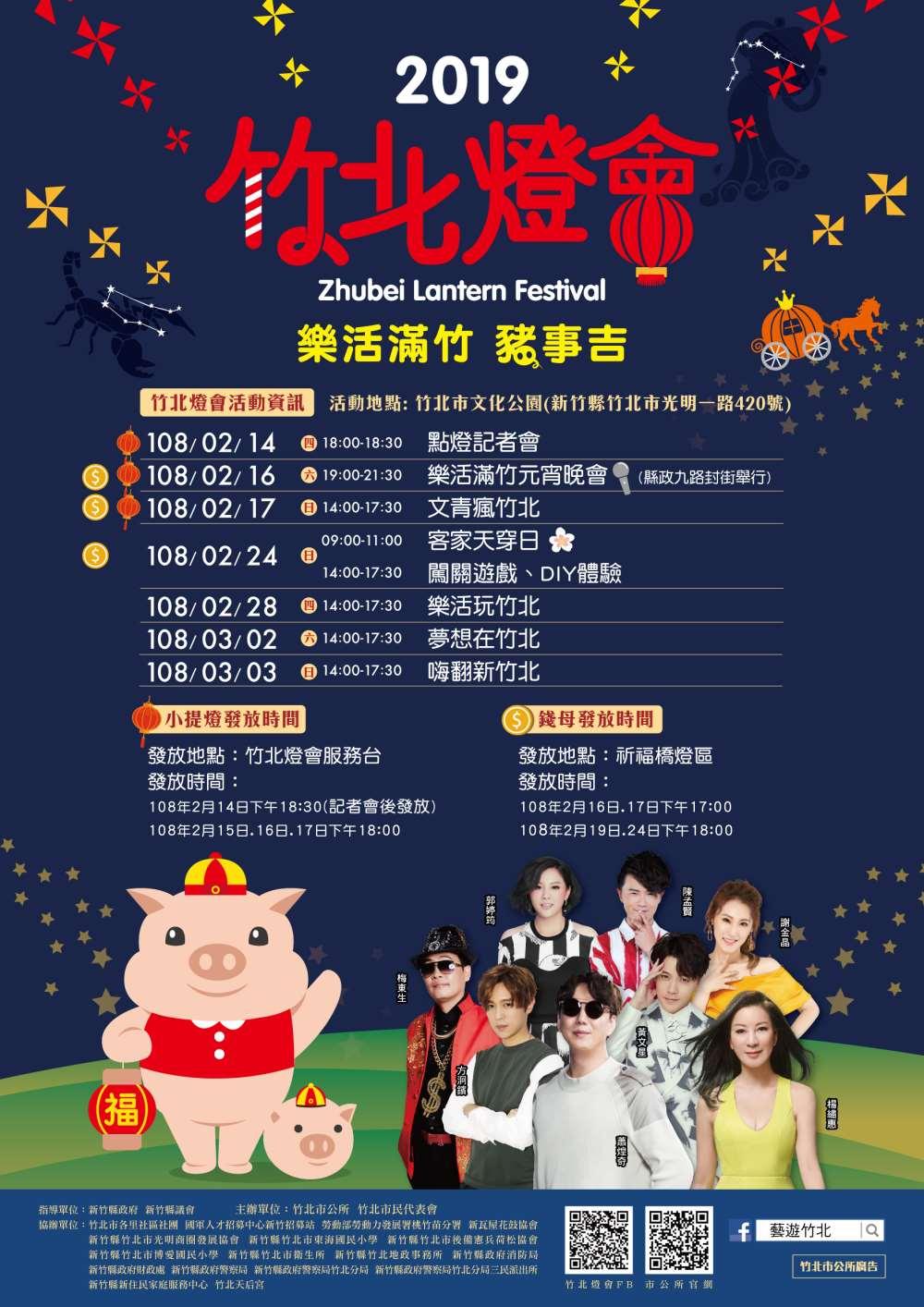 2019竹北燈會-樂活滿竹,諸事吉(新竹元宵燈會)