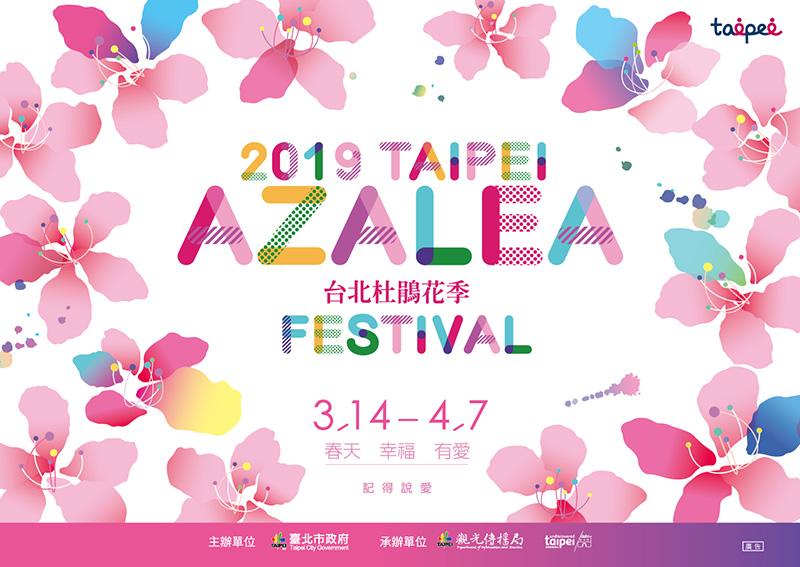 2019台北杜鵑花季3月14日白色情人節到4月7日粉紅登場!