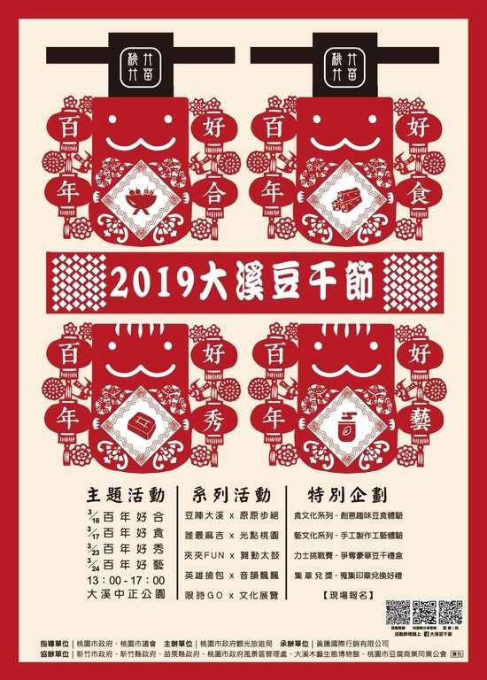 2019桃園大溪豆干節