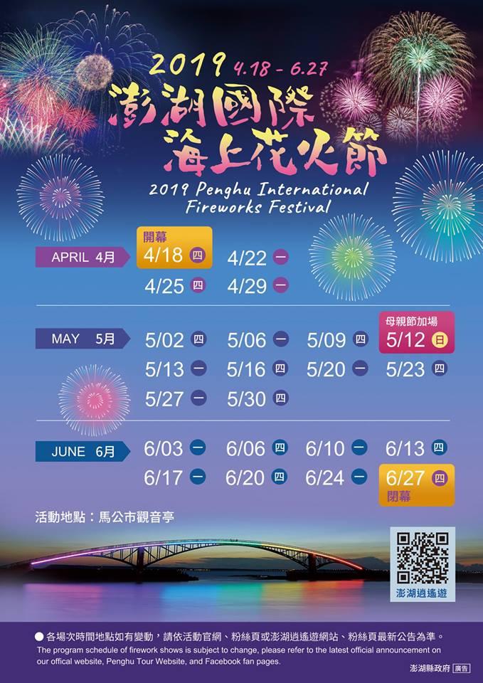 2019澎湖國際海上花火節