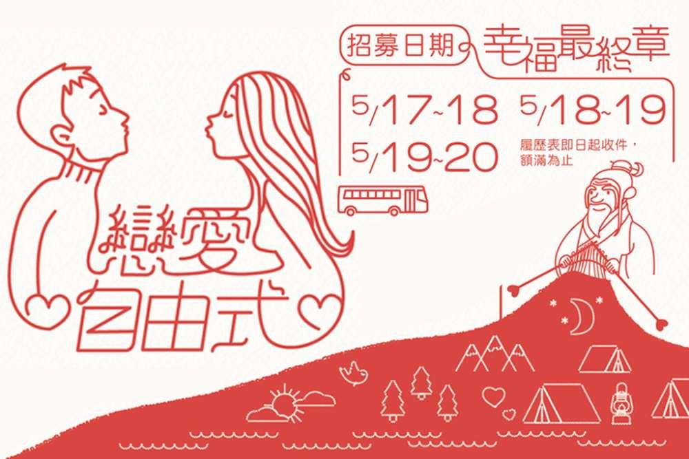戀愛府城 月老牽成!台南好玩卡推出「戀愛自由式」遊程