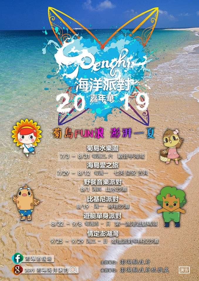 2019澎湖海洋派對嘉年華
