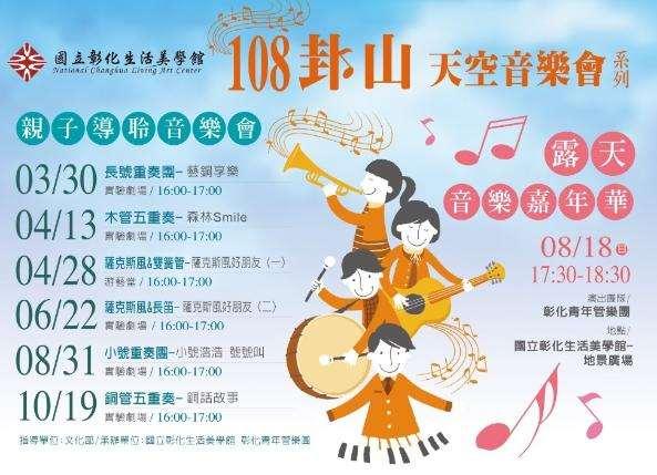 2019卦山天空音樂會系列-6/22薩克斯風&長笛:薩克斯風好朋友(二)