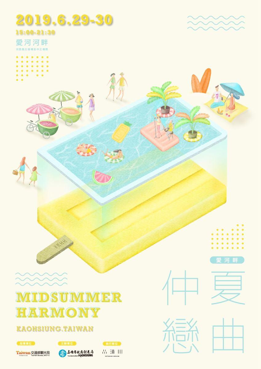 準備好你的夏日度假風~ 6月29日及30日「愛河畔仲夏戀曲」炫目登場!