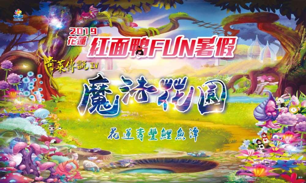 2019紅面鴨FUN暑假活動