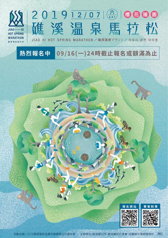 2019礁溪溫泉盃櫻花陵園馬拉松嘉年華,現正熱烈報名中,9/16截止報名或額滿為止。